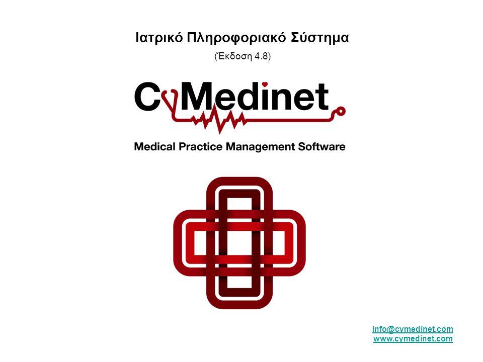 Ιατρικό Πληροφοριακό Σύστημα (Έκδοση 4.8) info@cymedinet.com www.cymedinet.com