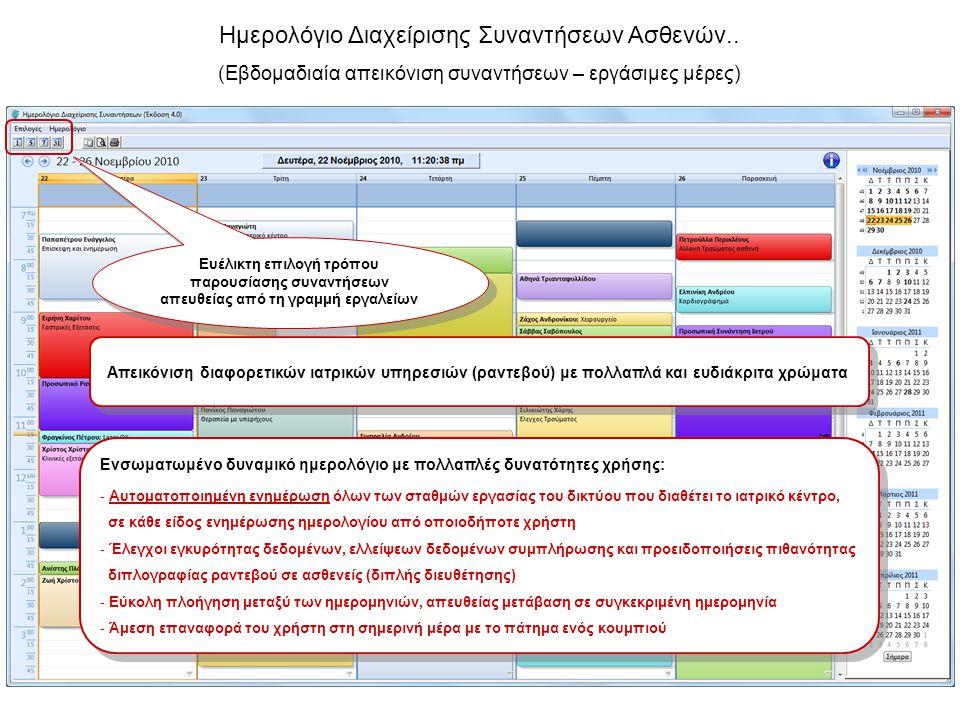 Ημερολόγιο Διαχείρισης Συναντήσεων Ασθενών.. (Εβδομαδιαία απεικόνιση συναντήσεων – εργάσιμες μέρες) Ευέλικτη επιλογή τρόπου παρουσίασης συναντήσεων απ