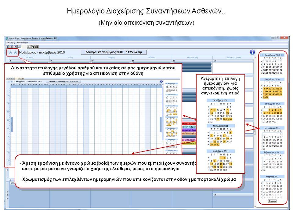 Ημερολόγιο Διαχείρισης Συναντήσεων Ασθενών.. (Μηνιαία απεικόνιση συναντήσεων) Τα κουμπιά πλοήγησης προσφέρουν ευέλικτη μετάβαση στην επόμενη μέρα, εβδ