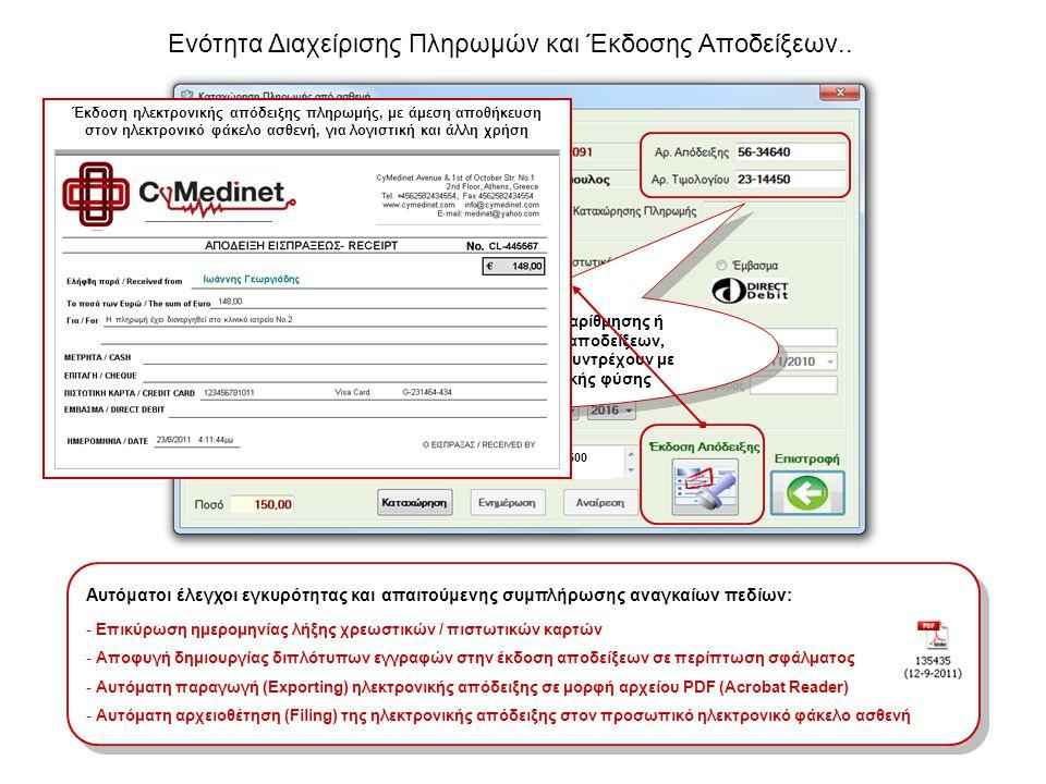 Ο ασθενής έχει προπληρώσει €500 στις 14/08/2011. Ενότητα Διαχείρισης Πληρωμών και Έκδοσης Αποδείξεων.. Δυνατότητα αυτοματισμού της αρίθμησης ή μορφοπο