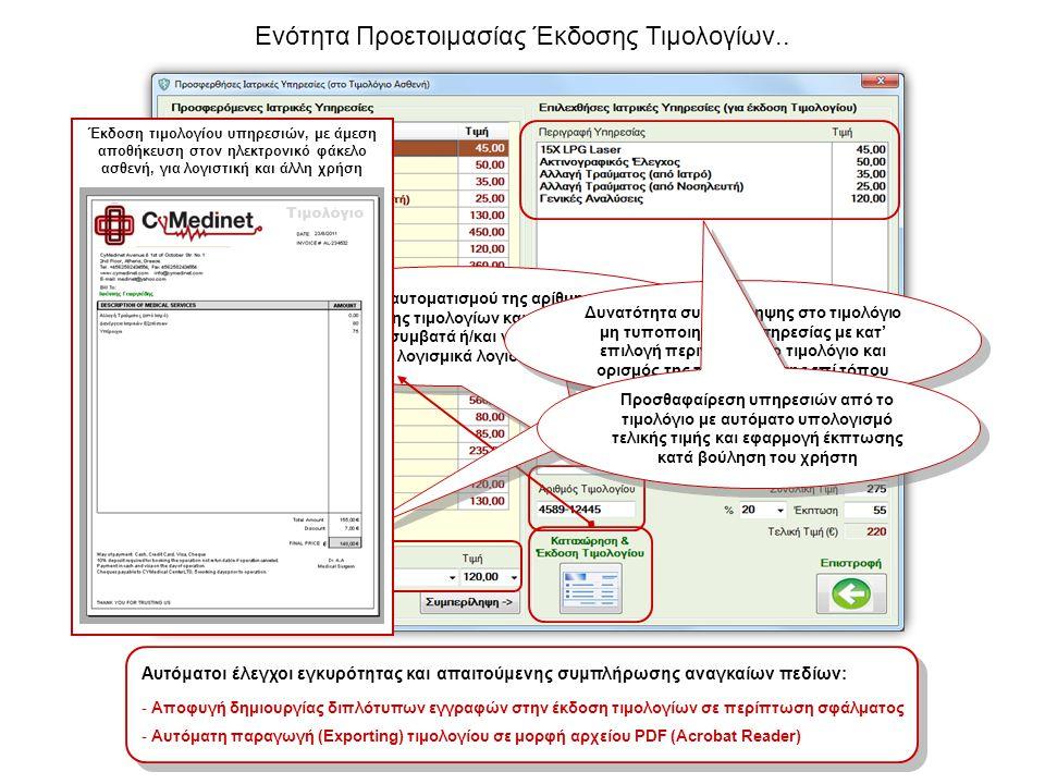 Ο ασθενής έχει προπληρώσει €500 στις 14/08/2011. Ενότητα Προετοιμασίας Έκδοσης Τιμολογίων.. Δυνατότητα αυτοματισμού της αρίθμησης ή μορφοποίησης τιμολ