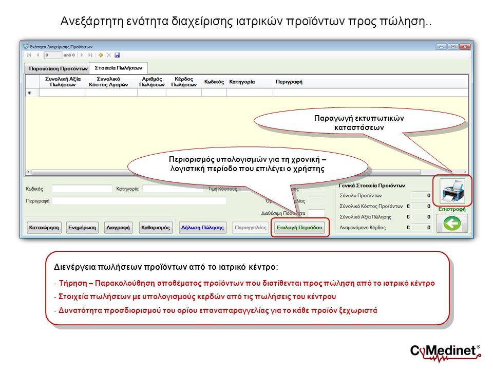Ο ασθενής έχει προπληρώσει €500 στις 14/08/2011. Ανεξάρτητη ενότητα διαχείρισης ιατρικών προϊόντων προς πώληση.. Περιορισμός υπολογισμών για τη χρονικ