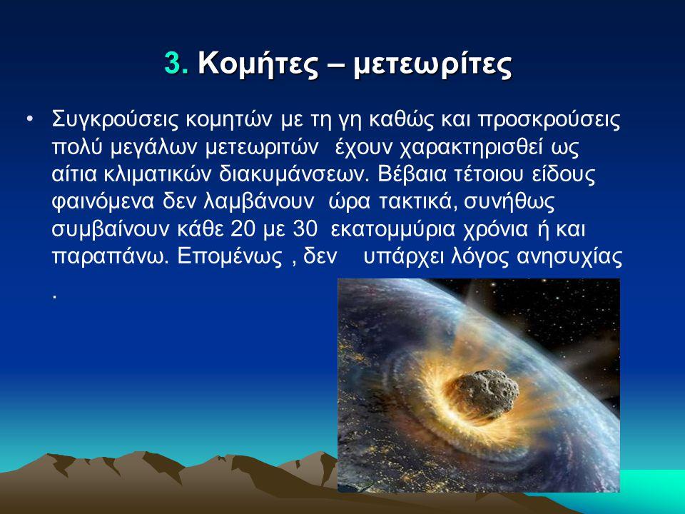 3. Κομήτες – μετεωρίτες •Συγκρούσεις κομητών με τη γη καθώς και προσκρούσεις πολύ μεγάλων μετεωριτών έχουν χαρακτηρισθεί ως αίτια κλιματικών διακυμάνσ