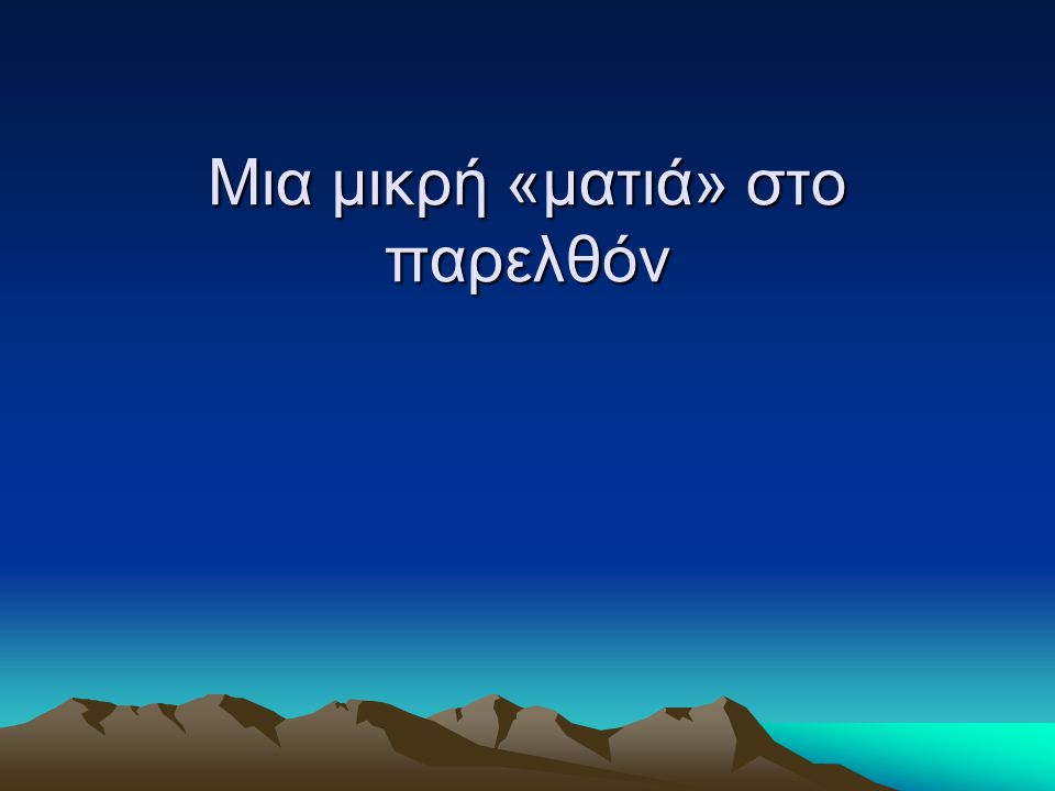 Η αρχή της μετεωρολογικής επιστήμης Οι αρχαίοι Έλληνες φιλόσοφοι, προχώρησαν σε μια λεπτομερέστερη θεώρηση των ατμοσφαιρικών μετεωρολογικών φαινομένων.