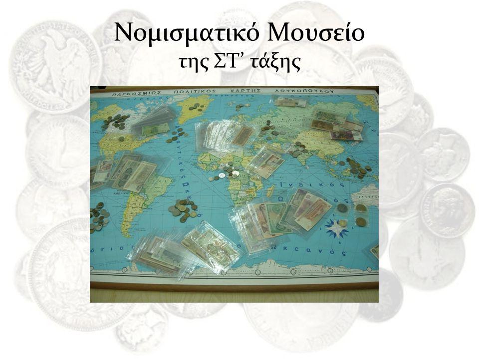 Νομισματικό Μουσείο της ΣΤ' τάξης