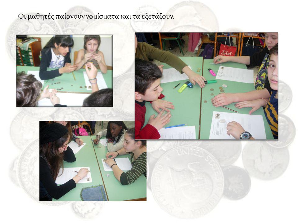Οι μαθητές παίρνουν νομίσματα και τα εξετάζουν.