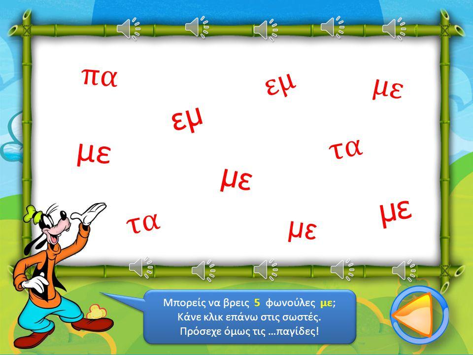 μό με θερ Μπορείς να βρεις σε ποιο κουτάκι είναι η φωνούλα που εμφανίζεται επάνω δεξιά; Πες συλλαβιστά τη λέξη και θα το βρεις… Μπορείς να βρεις σε ποιο κουτάκι είναι η φωνούλα που εμφανίζεται επάνω δεξιά; Πες συλλαβιστά τη λέξη και θα το βρεις… τρο