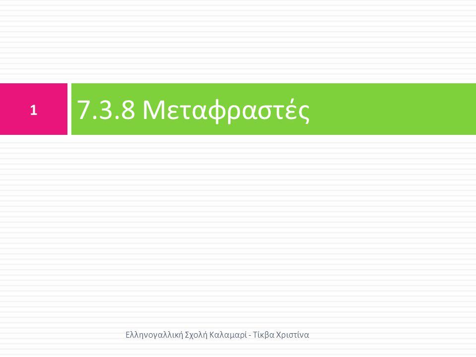7.3.8 Ελληνογαλλική Σχολή Καλαμαρί - Τίκβα Χριστίνα 2 Τα προγράμματα που είναι γραμμένα σε κάποια γλώσσα υψηλού επιπέδου να « μεταφραστούν » σε γλώσσα μηχανής.