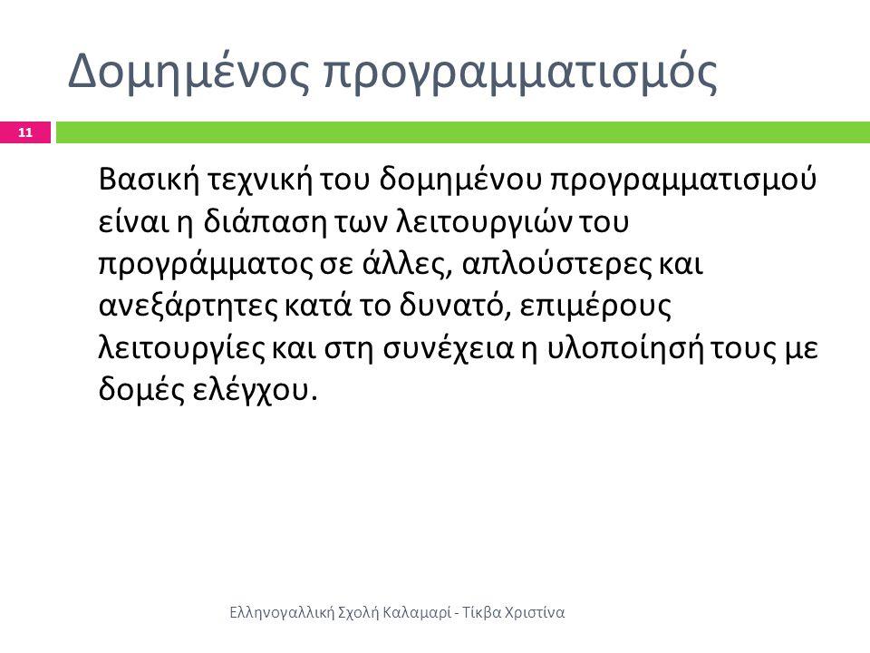Δομημένος προγραμματισμός Ελληνογαλλική Σχολή Καλαμαρί - Τίκβα Χριστίνα 11 Βασική τεχνική του δομημένου προγραμματισμού είναι η διάπαση των λειτουργιώ