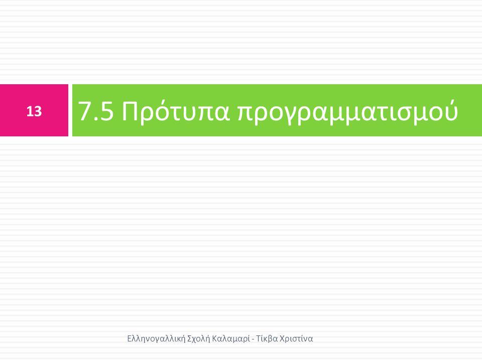 7.5 Πρότυπα προγραμματισμού 13 Ελληνογαλλική Σχολή Καλαμαρί - Τίκβα Χριστίνα