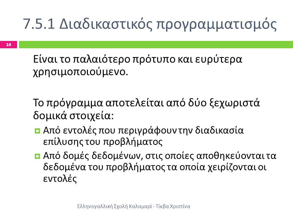 7.5.1 Διαδικαστικός προγραμματισμός Ελληνογαλλική Σχολή Καλαμαρί - Τίκβα Χριστίνα 14 Είναι το παλαιότερο πρότυπο και ευρύτερα χρησιμοποιούμενο. Το πρό