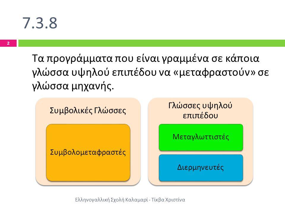7.3.8 Ελληνογαλλική Σχολή Καλαμαρί - Τίκβα Χριστίνα 2 Τα προγράμματα που είναι γραμμένα σε κάποια γλώσσα υψηλού επιπέδου να « μεταφραστούν » σε γλώσσα