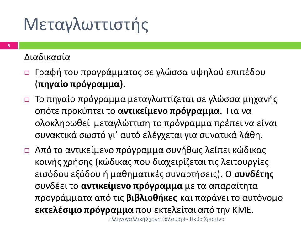 Μεταγλώττιση Ελληνογαλλική Σχολή Καλαμαρί - Τίκβα Χριστίνα 6 Τα βήματα είναι : Συγγραφή Μεταγλώττιση Σύνδεση Εκτέλεση