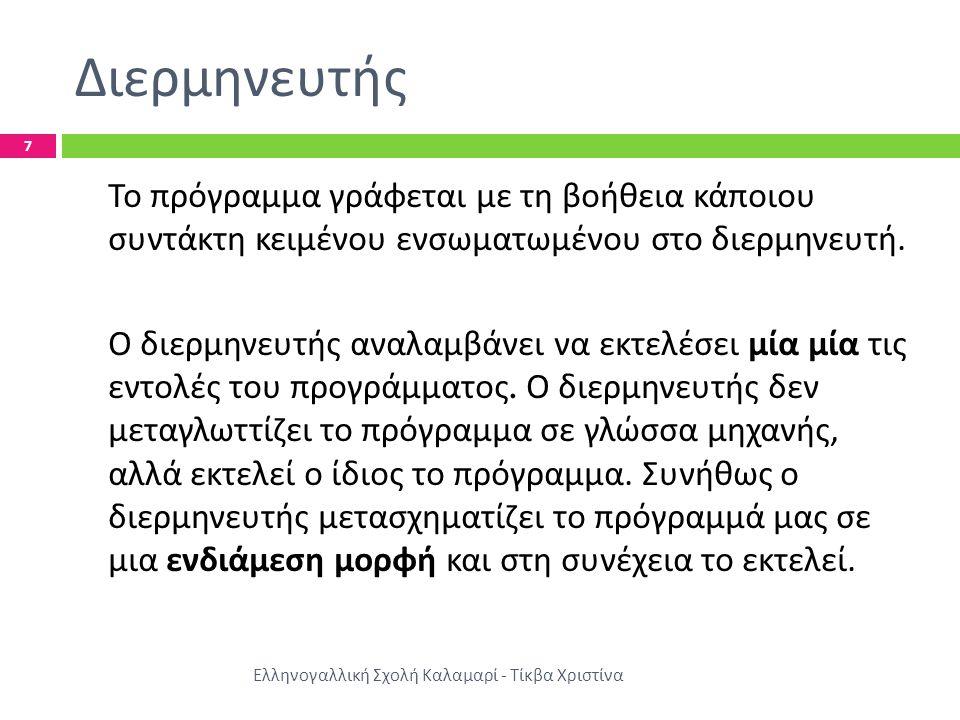 Εντολές σε διαδικαστική γλώσσα προγραμματισμόύ Ελληνογαλλική Σχολή Καλαμαρί - Τίκβα Χριστίνα 18  Εντολές για είσοδο και έξοδο στοιχείων.