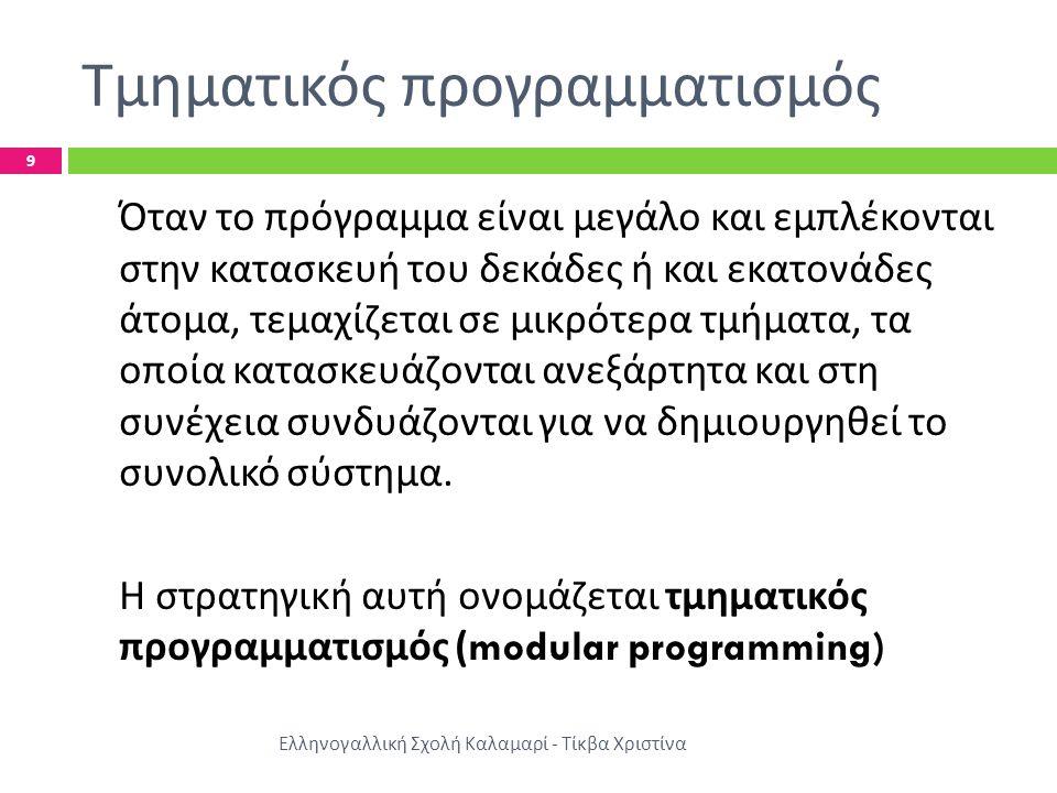 Τμηματικός προγραμματισμός Ελληνογαλλική Σχολή Καλαμαρί - Τίκβα Χριστίνα 9 Όταν το πρόγραμμα είναι μεγάλο και εμπλέκονται στην κατασκευή του δεκάδες ή
