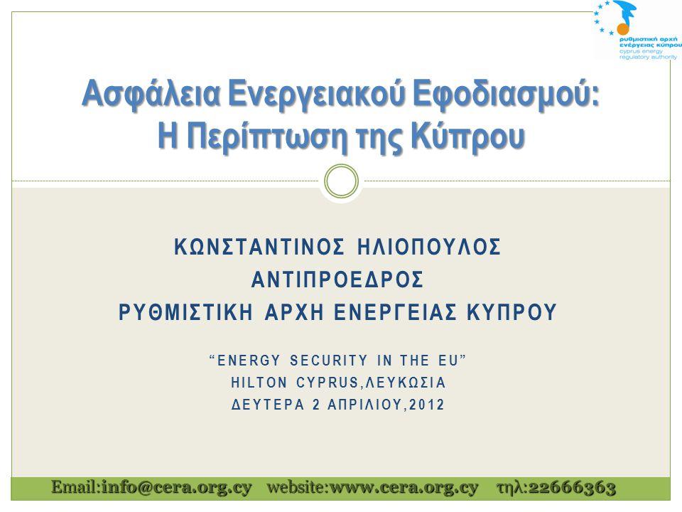 Αγορά Ηλεκτρικής Ενέργειας -Μέτρα Ασφάλειας Ενεργειακού Εφοδιασμού (1) Κωνσταντίνος Ηλιόπουλος Αντιπρόεδρος ΡΑΕΚ Ασφάλεια Ενεργειακού Εφοδιασμού στην Κύπρο 2 Απριλίου, 2012  Διαφοροποίηση των πηγών εφοδιασμού (χωροταξικός σχεδιασμός, διεσπαρμένη παραγωγή)  Διαφοροποίηση ενεργειακού μείγματος (μαζούτ, ντήζελ, φυσικό αέριο)  Υποχρέωση Διατήρησης αποθεμάτων εναλλακτικού καυσίμου σε μονάδες ηλεκτροπαραγωγής με φυσικό αέριο  Υποχρεωτική διατήρηση πρόσθετου παραγωγικού δυναμικού για σκοπούς εφεδρείας (capacity reserve)  Σχέδιο «Εικονικού Σταθμού Παραγωγής »  Διασυνδέσεις με άλλα κράτη μέλη ή τρίτες χώρες  Εκπόνηση 'Προληπτικού Σχεδίου Δράσης' σε περίπτωση αιφνίδιας κρίσης  Εκπόνηση 'Σχεδίου Αντιμετώπισης Εκτάκτων Περιστατικών' συμπεριλαμβανομένης προγραμματισμένης κατά προτεραιότητα εκ περιτροπής διακοπής στην παροχή ηλεκτρικής ενέργειας σε καταναλωτές 12