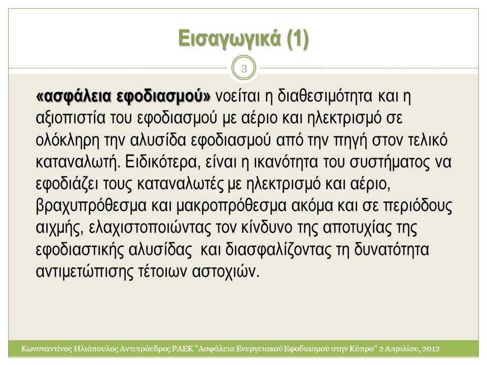 Αγορά Φυσικού Αερίου- Ευρωπαϊκή vs Κυπριακή Νομοθεσία  Περί Ρύθμισης της Αγοράς Φυσικού Αερίου Νόμος Ν.183(Ι)/2004 και οι τροποποιητικοί αυτού, έχουν εναρμονιστεί με την Οδηγία 2009/55/ΕΚ  Ο Κανονισμός 994/2010 σχετικά με τα μέτρα κατοχύρωσης της ασφάλειας εφοδιασμού με αέριο αντικατέστησε τη σχετική Οδηγία 2004/67/ΕΚ  Η νέα Οδηγία 2009/73/ΕΚ αντικατέστησε την Οδηγία 2003/55/ΕΚ => Εκκρεμεί η εναρμόνιση του Εθνικού Νόμου  Σύμφωνα με το Νόμο και τον Κανονισμό η ΡΑΕΚ ορίζεται ως αρμόδια αρχή για τη διασφάλιση της ασφάλειας ενεργειακού εφοδιασμού.