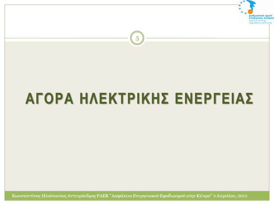 Αγορά Ηλεκτρικής Ενέργειας - Ευρωπαϊκή vs Κυπριακή Νομοθεσία Κωνσταντίνος Ηλιόπουλος Αντιπρόεδρος ΡΑΕΚ Ασφάλεια Ενεργειακού Εφοδιασμού στην Κύπρο 2 Απριλίου, 2012  Περί Ρύθμισης της Αγοράς Ηλεκτρικής Ενέργειας Νόμος Ν.122(Ι)/2003 και οι τροποποιητικοί αυτού, έχουν εναρμονιστεί με την Οδηγία 2003/54/ΕΚ και την Οδηγία 2005/89/ΕΚ (περί μέτρων διασφάλισης του εφοδιασμού με ηλεκτρισμό και περί επενδύσεων υποδομής)  Η νέα Οδηγία 2009/72/ΕΚ αντικατέστησε την Οδηγία 2003/54/ΕΚ => Εκκρεμεί η εναρμόνιση του Εθνικού Νόμου  Σύμφωνα με το Νόμο η ΡΑΕΚ ορίζεται ως αρμόδια αρχή για τη διασφάλιση της ασφάλειας ενεργειακού εφοδιασμού.