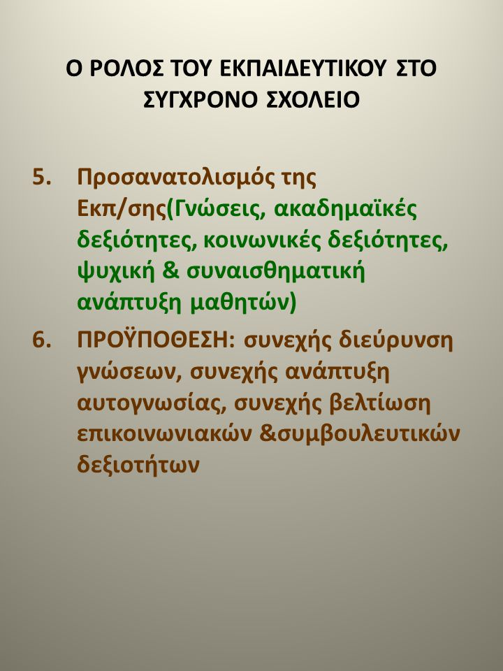 Ο ΡΟΛΟΣ ΤΟΥ ΕΚΠΑΙΔΕΥΤΙΚΟΥ ΣΤΟ ΣΥΓΧΡΟΝΟ ΣΧΟΛΕΙΟ 5.Προσανατολισμός της Εκπ/σης(Γνώσεις, ακαδημαϊκές δεξιότητες, κοινωνικές δεξιότητες, ψυχική & συναισθη