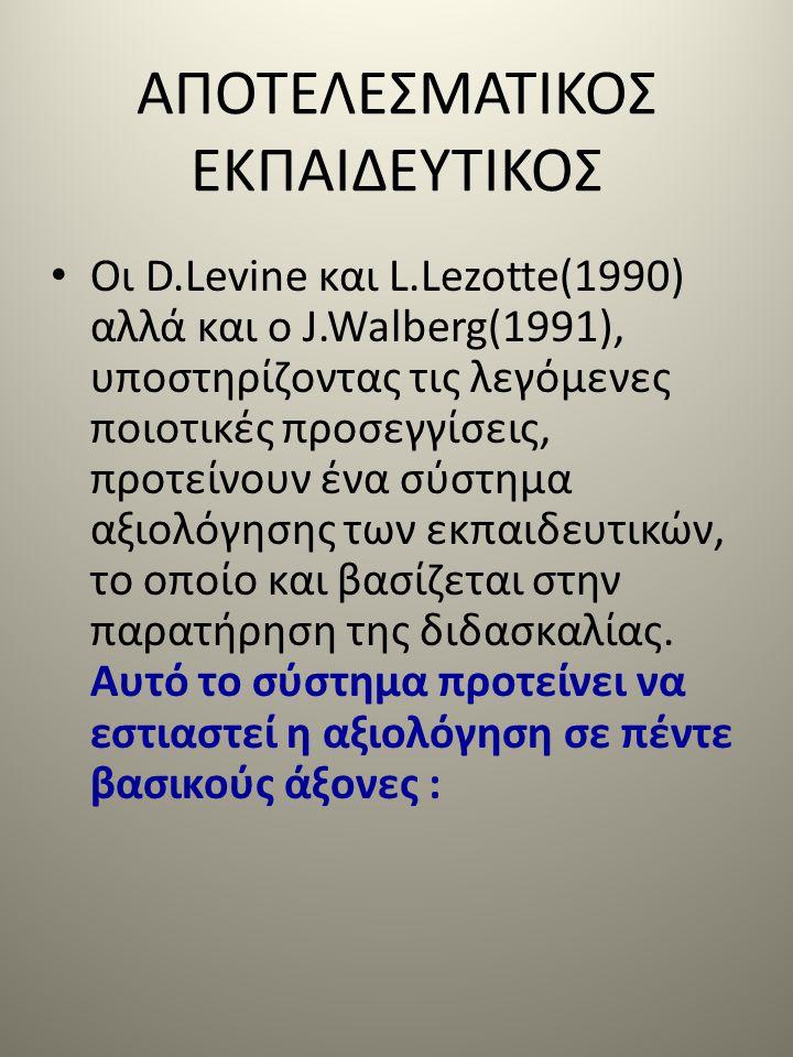 ΑΠΟΤΕΛΕΣΜΑΤΙΚΟΣ ΕΚΠΑΙΔΕΥΤΙΚΟΣ • Οι D.Levine και L.Lezotte(1990) αλλά και ο J.Walberg(1991), υποστηρίζοντας τις λεγόμενες ποιοτικές προσεγγίσεις, προτε