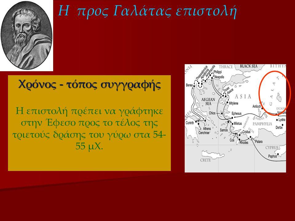 Η προς Γαλάτας επιστολή Χρόνος - τόπος συγγραφής Η επιστολή πρέπει να γράφτηκε στην Έφεσο προς το τέλος της τριετούς δράσης του γύρω στα 54- 55 μΧ.