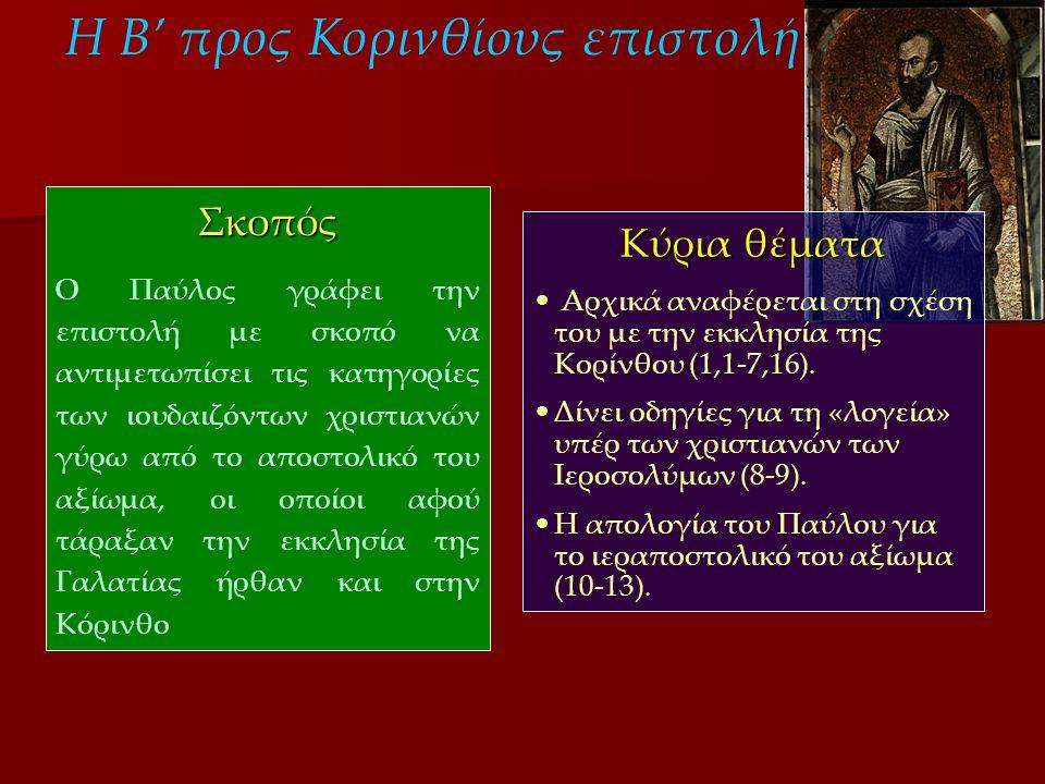 Η Β' προς Κορινθίους επιστολήΣκοπός Ο Παύλος γράφει την επιστολή με σκοπό να αντιμετωπίσει τις κατηγορίες των ιουδαιζόντων χριστιανών γύρω από το αποστολικό του αξίωμα, οι οποίοι αφού τάραξαν την εκκλησία της Γαλατίας ήρθαν και στην Κόρινθο Κύρια θέματα • • Αρχικά αναφέρεται στη σχέση του με την εκκλησία της Κορίνθου (1,1-7,16).