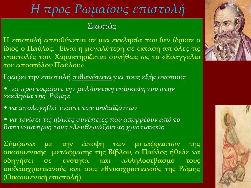 Η προς Ρωμαίους επιστολήΣκοπός Η επιστολή απευθύνεται σε μια εκκλησία που δεν ίδρυσε ο ίδιος ο Παύλος. Είναι η μεγαλύτερη σε έκταση απ όλες τις επιστο