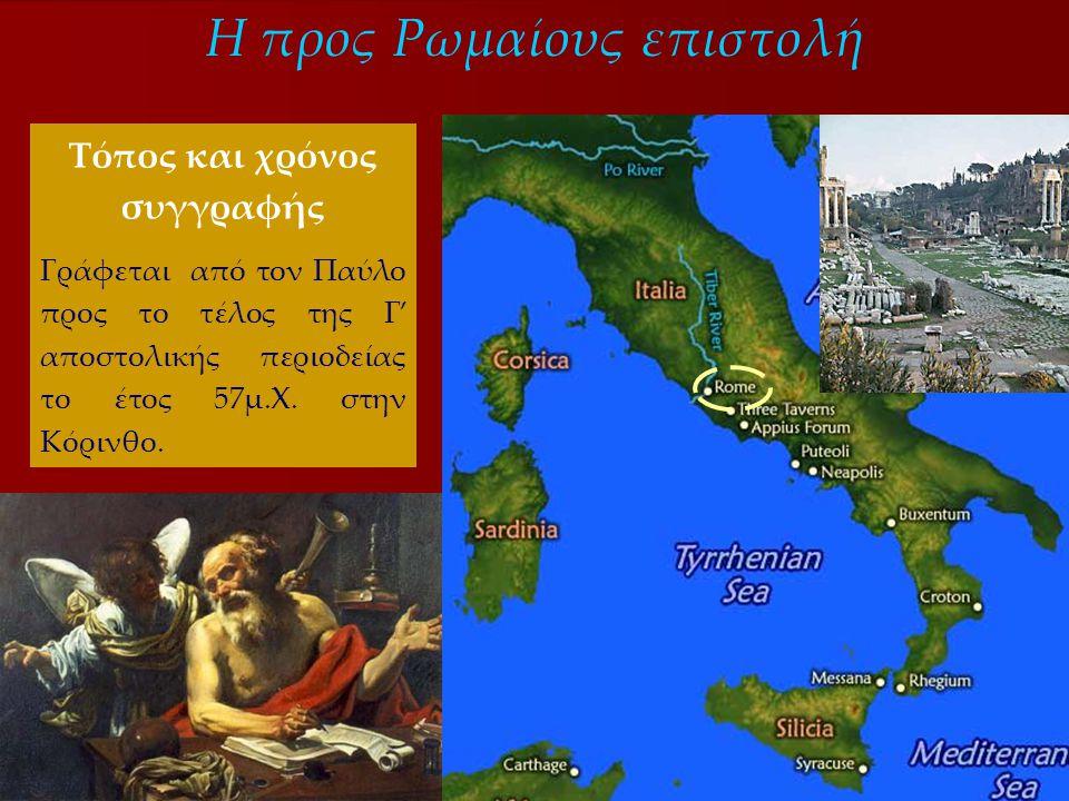 Η προς Ρωμαίους επιστολή Τόπος και χρόνος συγγραφής Γράφεται από τον Παύλο προς το τέλος της Γ' αποστολικής περιοδείας το έτος 57μ.Χ. στην Κόρινθο.