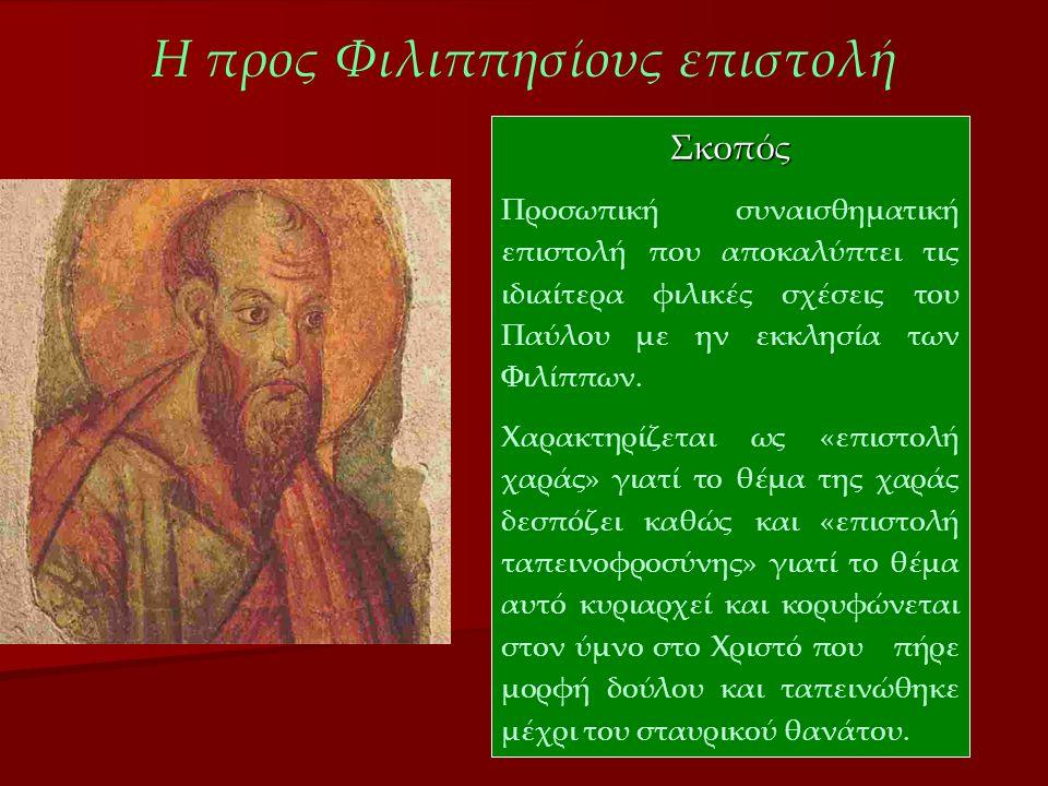 Η προς Φιλιππησίους επιστολή Σκοπός Προσωπική συναισθηματική επιστολή που αποκαλύπτει τις ιδιαίτερα φιλικές σχέσεις του Παύλου με ην εκκλησία των Φιλίππων.