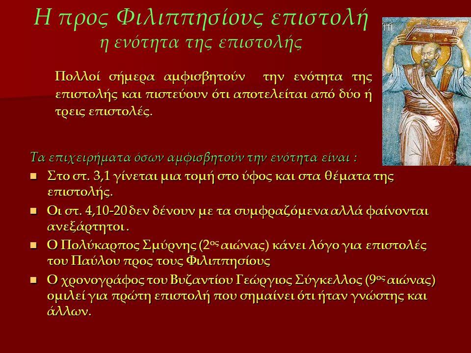 Η προς Φιλιππησίους επιστολή η ενότητα της επιστολής Τα επιχειρήματα όσων αμφισβητούν την ενότητα είναι :  Στο στ.