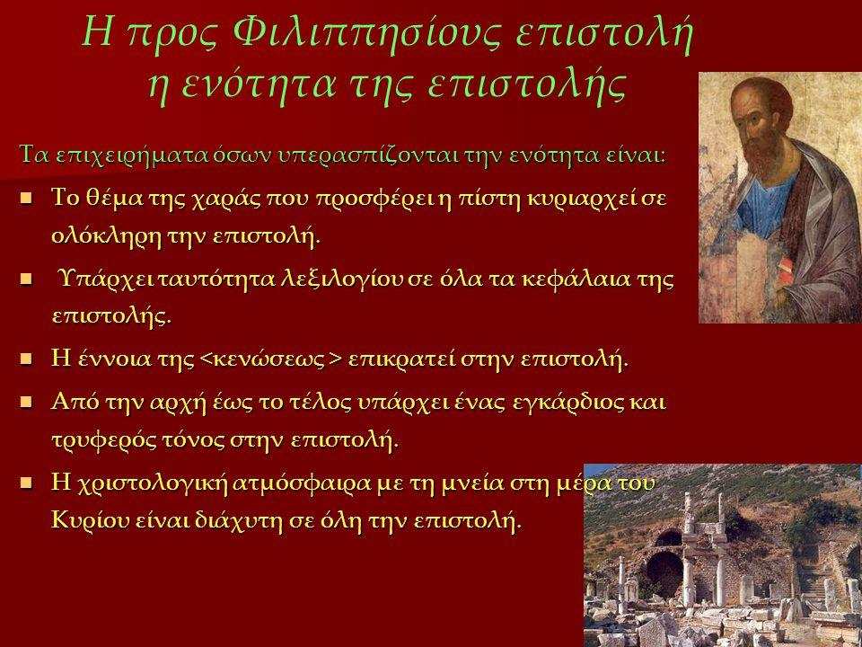 Η προς Φιλιππησίους επιστολή η ενότητα της επιστολής Τα επιχειρήματα όσων υπερασπίζονται την ενότητα είναι:  Το θέμα της χαράς που προσφέρει η πίστη