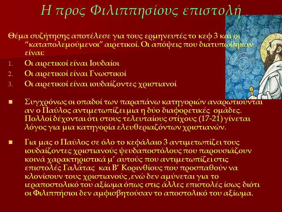 Η προς Φιλιππησίους επιστολή Θέμα συζήτησης αποτέλεσε για τους ερμηνευτές το κεφ 3 και οι καταπολεμούμενοι αιρετικοί.