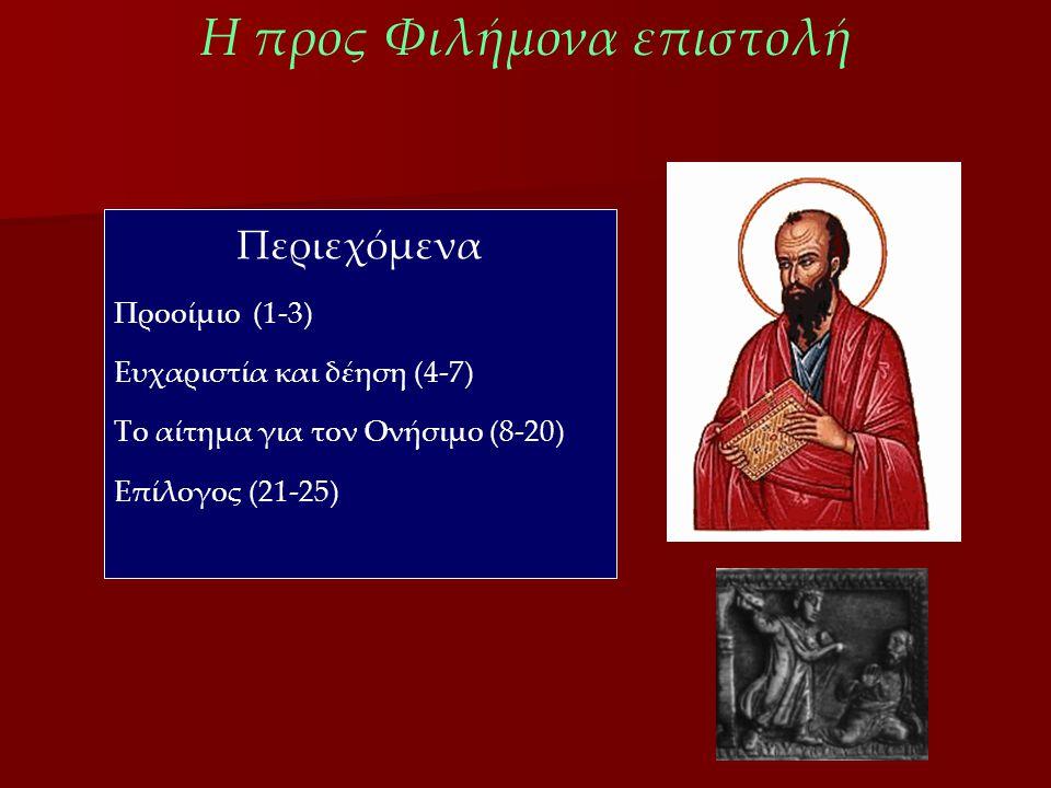 Η προς Φιλήμονα επιστολή Περιεχόμενα Προοίμιο (1-3) Ευχαριστία και δέηση (4-7) Το αίτημα για τον Ονήσιμο (8-20) Επίλογος (21-25)