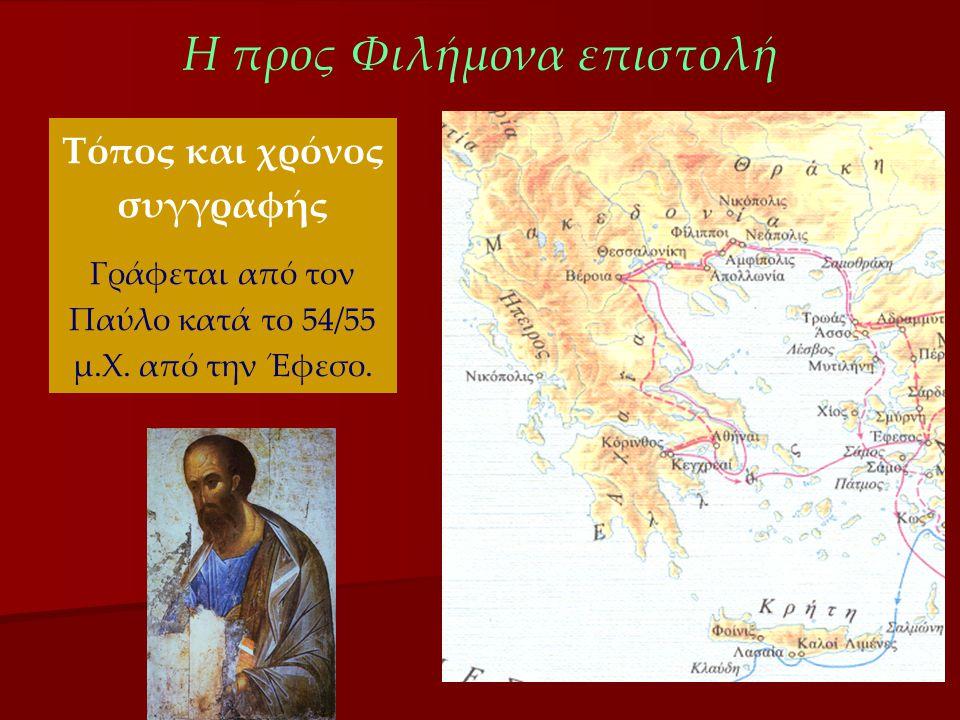 Η προς Φιλήμονα επιστολή Τόπος και χρόνος συγγραφής Γράφεται από τον Παύλο κατά το 54/55 μ.Χ. από την Έφεσο.