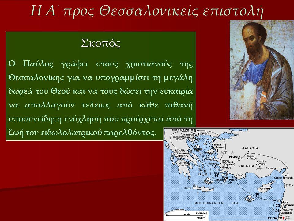 Η Α΄ προς Θεσσαλονικείς επιστολήΣκοπός Ο Παύλος γράφει στους χριστιανούς της Θεσσαλονίκης για να υπογραμμίσει τη μεγάλη δωρεά του Θεού και να τους δώσει την ευκαιρία να απαλλαγούν τελείως από κάθε πιθανή υποσυνείδητη ενόχληση που προέρχεται από τη ζωή του ειδωλολατρικού παρελθόντος.