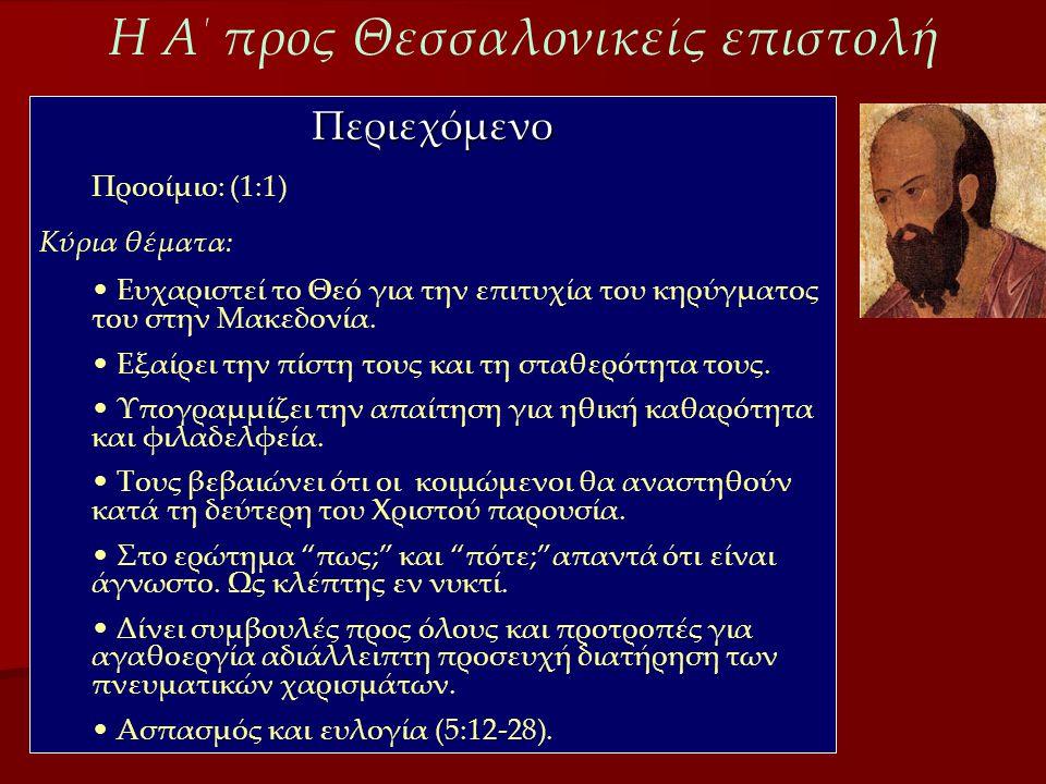 Η Α΄ προς Θεσσαλονικείς επιστολήΠεριεχόμενο Προοίμιο: (1:1) Κύρια θέματα: • Ευχαριστεί το Θεό για την επιτυχία του κηρύγματος του στην Μακεδονία.