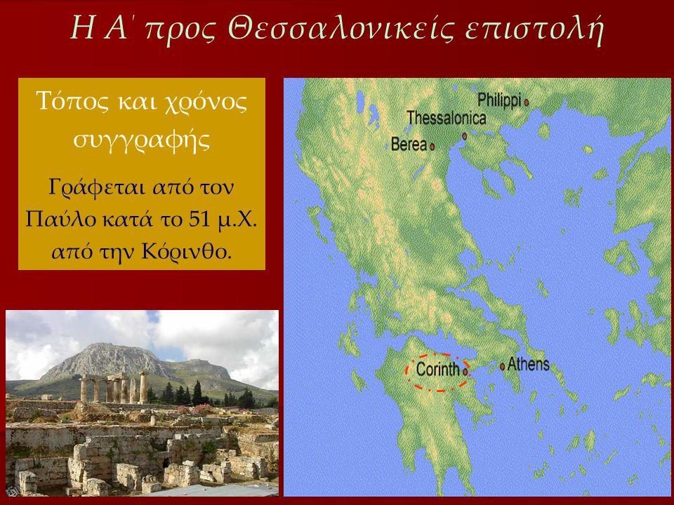 Η Α΄ προς Θεσσαλονικείς επιστολή Τόπος και χρόνος συγγραφής Γράφεται από τον Παύλο κατά το 51 μ.Χ. από την Κόρινθο.