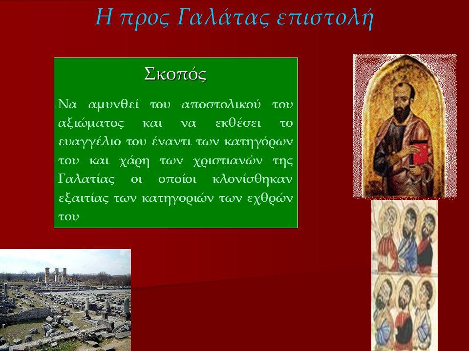 Η προς Γαλάτας επιστολήΣκοπός Να αμυνθεί του αποστολικού του αξιώματος και να εκθέσει το ευαγγέλιο του έναντι των κατηγόρων του και χάρη των χριστιανώ
