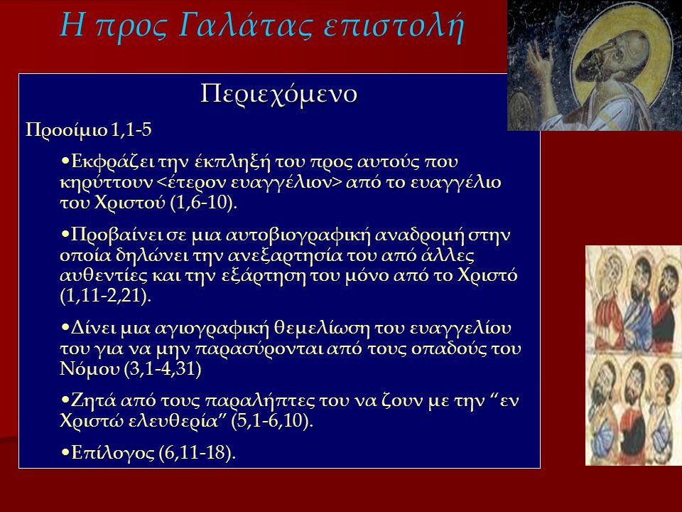 Η προς Γαλάτας επιστολήΠεριεχόμενο Προοίμιο 1,1-5 •Εκφράζει την έκπληξή του προς αυτούς που κηρύττουν από το ευαγγέλιο του Χριστού (1,6-10).