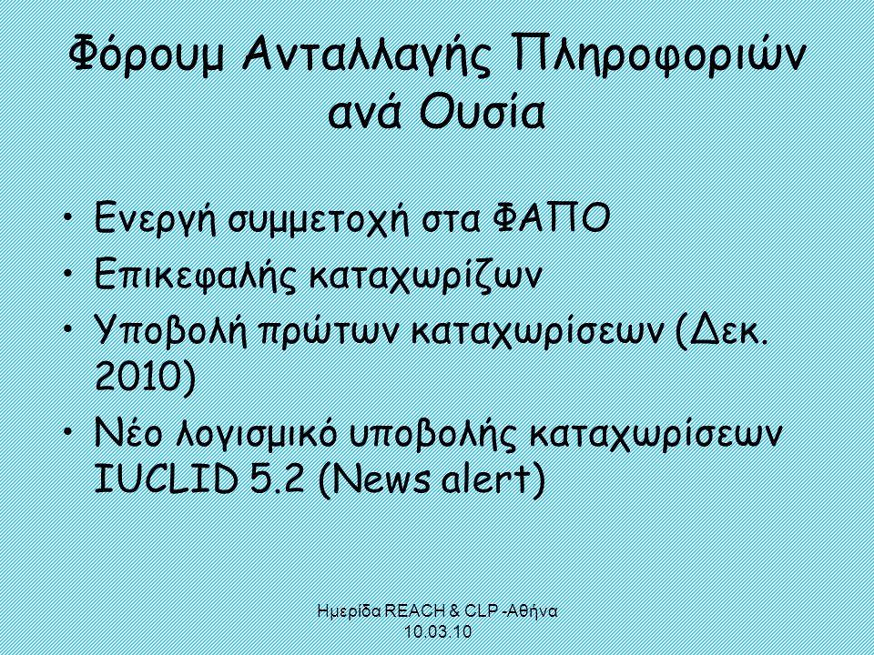 Ημερίδα REACH & CLP -Αθήνα 10.03.10 Φόρουμ Ανταλλαγής Πληροφοριών ανά Ουσία •Ενεργή συμμετοχή στα ΦΑΠΟ •Επικεφαλής καταχωρίζων •Υποβολή πρώτων καταχωρ