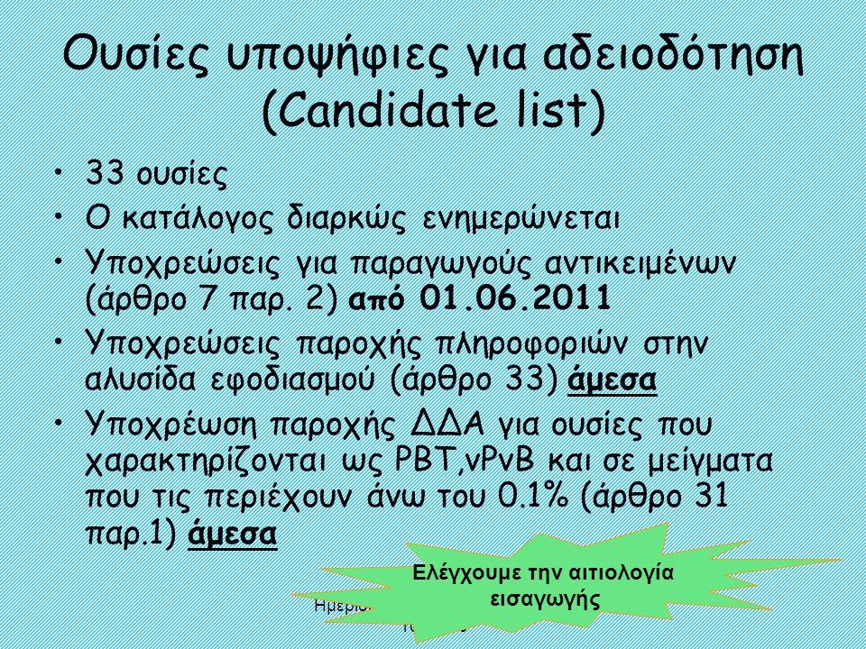 Ημερίδα REACH & CLP -Αθήνα 10.03.10 Ουσίες υποψήφιες για αδειοδότηση (Candidate list) •33 ουσίες •Ο κατάλογος διαρκώς ενημερώνεται •Υποχρεώσεις για πα