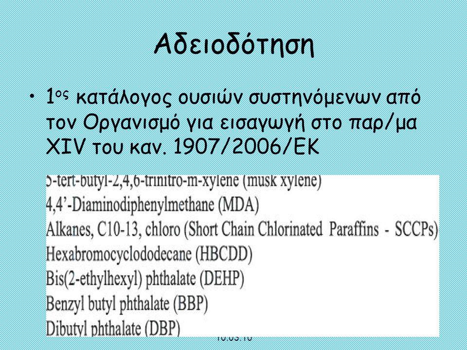 Ημερίδα REACH & CLP -Αθήνα 10.03.10 Αδειοδότηση •1 ος κατάλογος ουσιών συστηνόμενων από τον Οργανισμό για εισαγωγή στο παρ/μα XIV του καν. 1907/2006/Ε