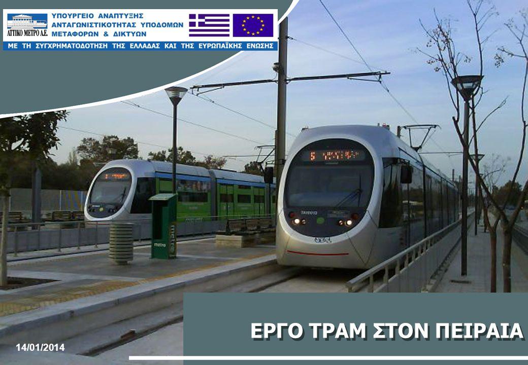 ΕΡΓΟ ΤΡΑΜ ΣΤΟΝ ΠΕΙΡΑΙΑ 14/01/2014
