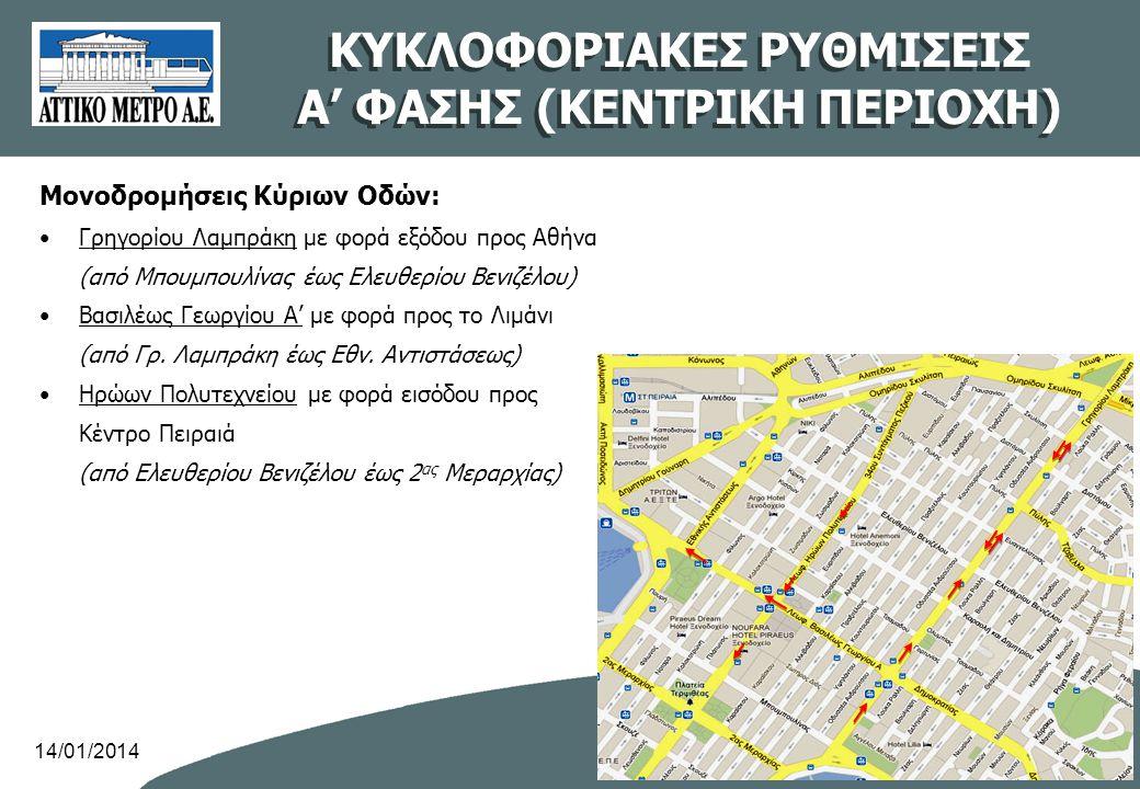 Μονοδρομήσεις Κύριων Οδών: •Γρηγορίου Λαμπράκη με φορά εξόδου προς Αθήνα (από Μπουμπουλίνας έως Ελευθερίου Βενιζέλου) •Βασιλέως Γεωργίου Α' με φορά πρ