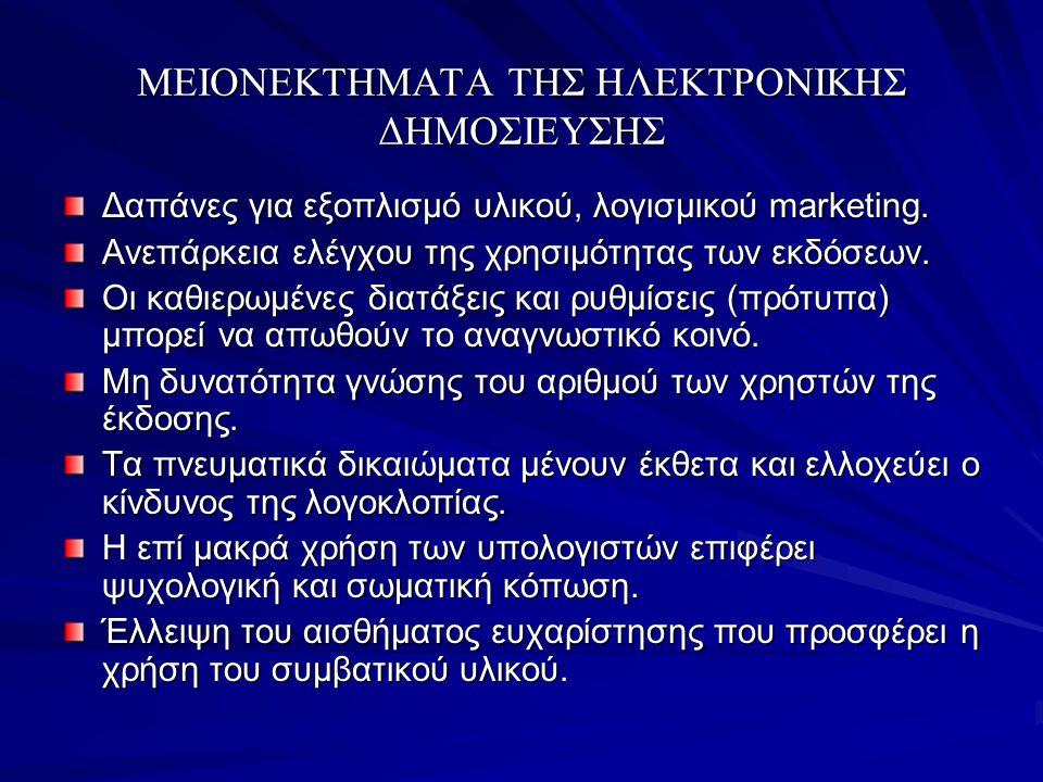 ΜΕΙΟΝΕΚΤΗΜΑΤΑ ΤΗΣ ΗΛΕΚΤΡΟΝΙΚΗΣ ΔΗΜΟΣΙΕΥΣΗΣ Δαπάνες για εξοπλισμό υλικού, λογισμικού marketing. Ανεπάρκεια ελέγχου της χρησιμότητας των εκδόσεων. Οι κα