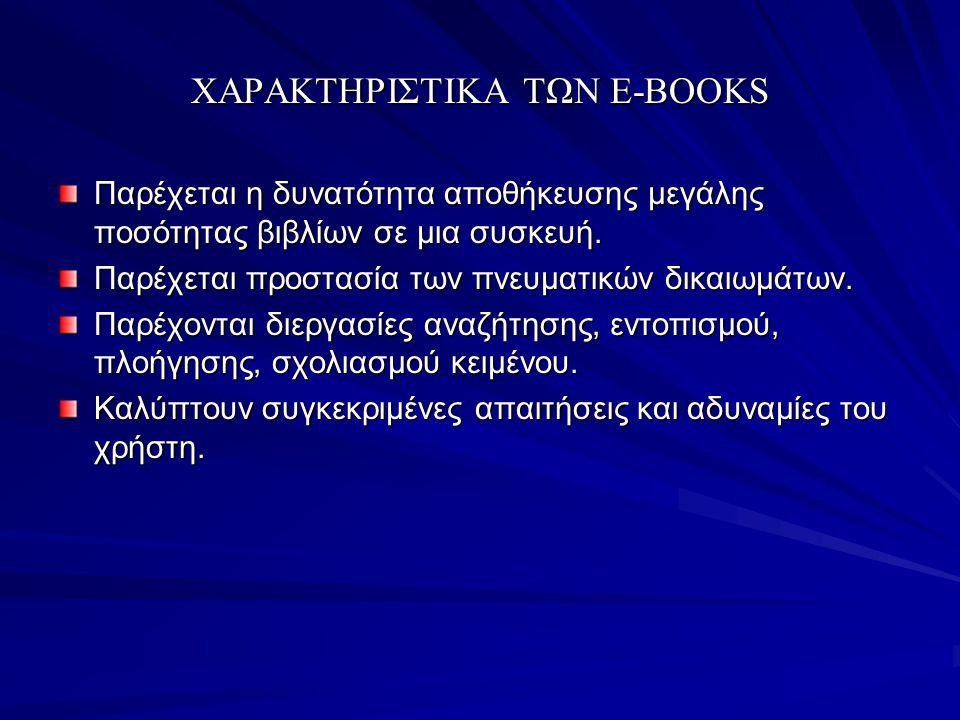 ΧΑΡΑΚΤΗΡΙΣΤΙΚΑ ΤΩΝ E-BOOKS Παρέχεται η δυνατότητα αποθήκευσης μεγάλης ποσότητας βιβλίων σε μια συσκευή. Παρέχεται προστασία των πνευματικών δικαιωμάτω