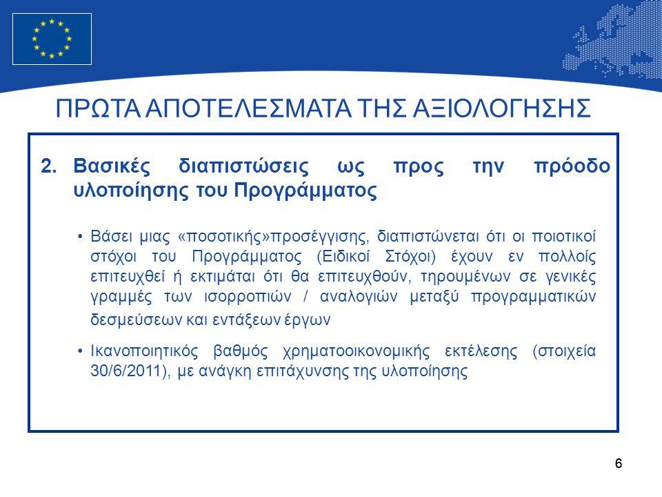 77 ΠΡΩΤΑ ΑΠΟΤΕΛΕΣΜΑΤΑ ΤΗΣ ΑΞΙΟΛΟΓΗΣΗΣ 2.Βασικές διαπιστώσεις ως προς την πρόοδο υλοποίησης του Προγράμματος (συνέχεια) Κυριότερα χρηματοοικονομικά μεγέθη •Ο Π/Υ του Προγράμματος ανέρχεται σε 149.711.433 € •Ο Π/Υ των Προσκλήσεων ανήλθε (στοιχεία 30/6/2011) σε 194.188.259€, ήτοι υπερδέσμευση 130% επί του Π/Υ του Προγράμματος •Ο Π/Υ των ενταγμένων έργων (στοιχεία 30/6/2011) ανήλθε σε 132.339.589 €, ήτοι 88,4% επί του Π/Υ του Προγράμματος και 68,2% επί του Π/Υ των προσκλήσεων