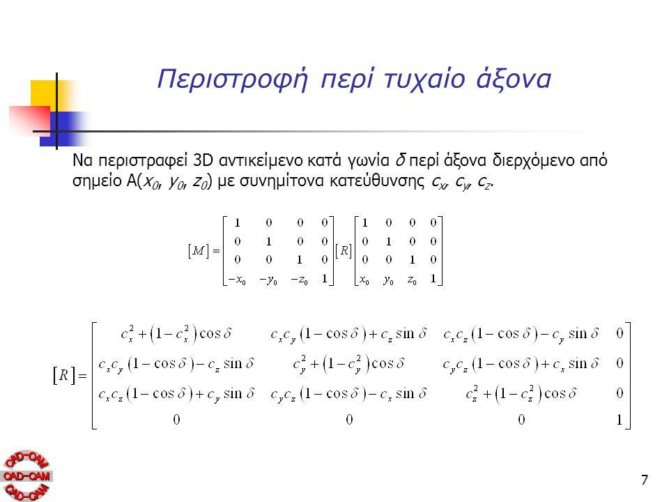 7 Περιστροφή περί τυχαίο άξονα Να περιστραφεί 3D αντικείμενο κατά γωνία δ περί άξονα διερχόμενο από σημείο Α(x 0, y 0, z 0 ) με συνημίτονα κατεύθυνσης c x, c y, c z.