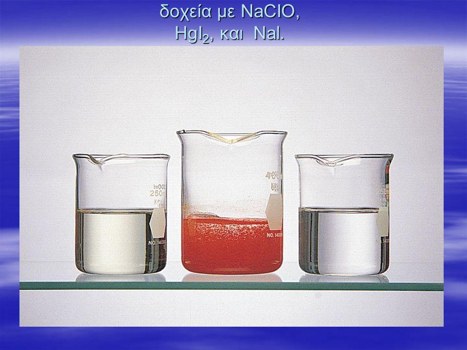 δοχεία με NaCIO, HgI 2, και Nal.