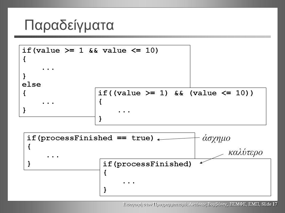 Εισαγωγή στον Προγραμματισμό, Αντώνιος Συμβώνης, ΣΕΜΦΕ, ΕΜΠ, Slide 17 Παραδείγματα if(value >= 1 && value <= 10) {...